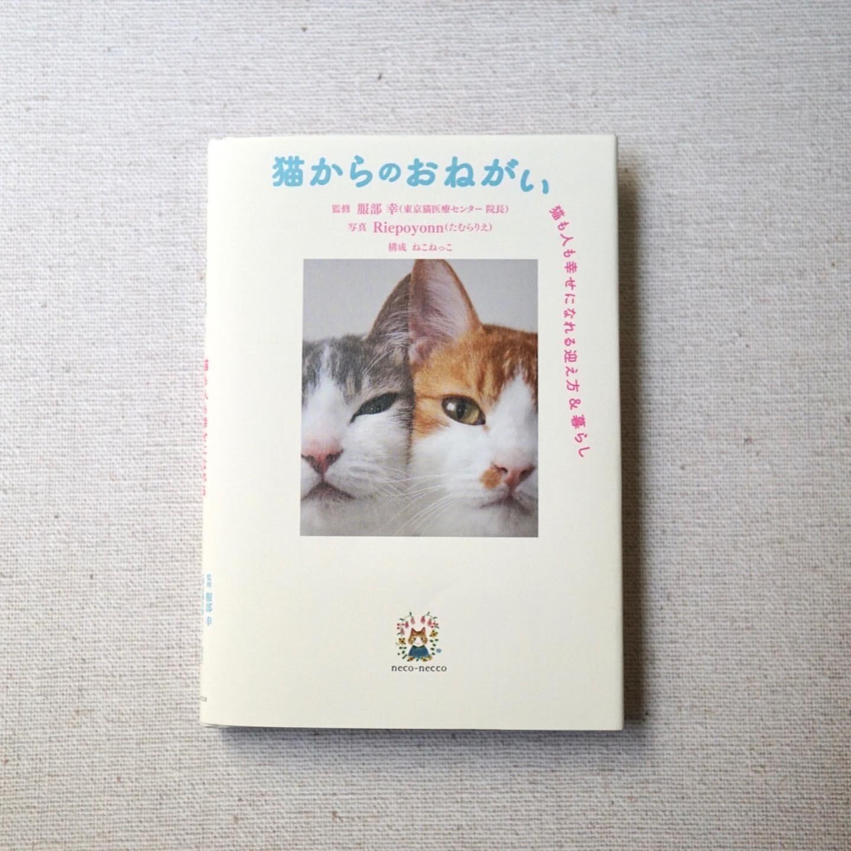 第1弾書籍『猫からのおねがい 猫も人も幸せになれる迎え方&暮らし』